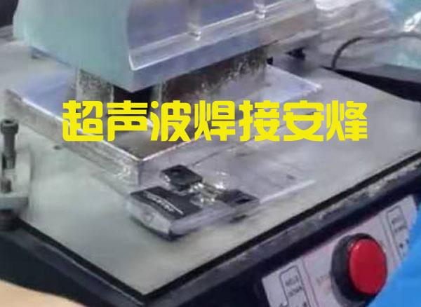 中大腰锯柄手柄超声波塑料焊接机