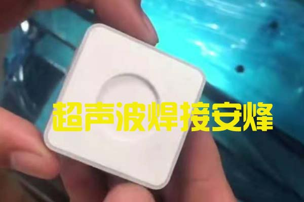 abs塑胶外壳装配体超声波压合焊接机