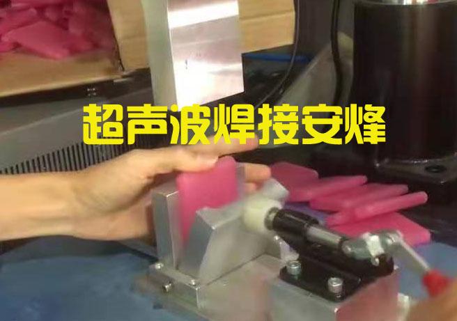 pp塑胶件外壳封尾超声波压合焊接机