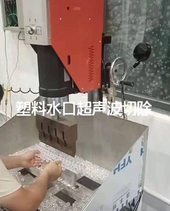 塑料珠宝首饰注塑件超音波切水口振落机器