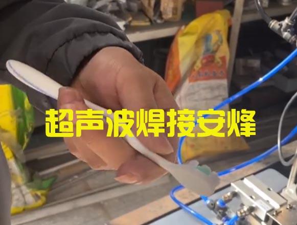 牙刷套塑料外壳超声波粘合焊接机